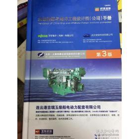 现货正版特价!全国船舶与海洋工程设计院(公司)手册 第三版 9787