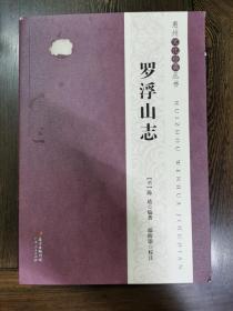 罗浮山志【明】陈琏