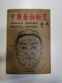 中国面相秘笈(插图珍藏版)