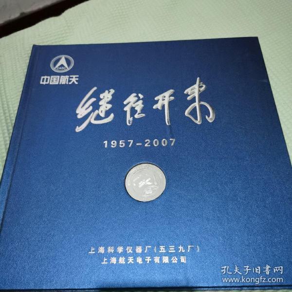 中国航天 继往开来1957-2007