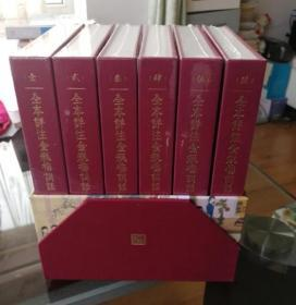 全本详注金瓶梅词话 全六册 (无删减版)