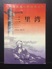 经典长篇小说(三里湾)