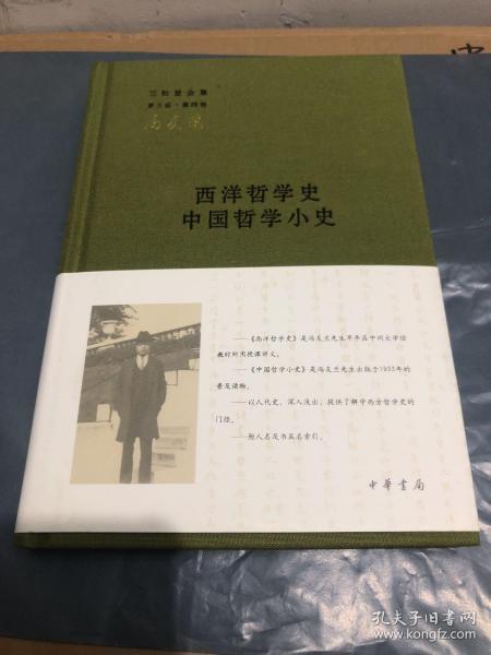 西洋哲学史 中国哲学小史