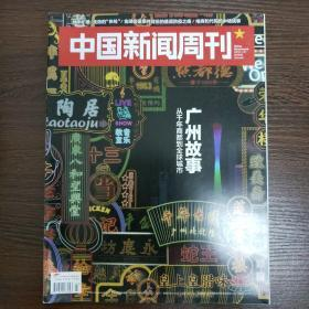 中国新闻周刊(2019年第3期)广州故事 从千年商都到全球城市