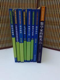 院士数学讲座专辑【最新版】《帮你学数学》《从数学教育到教育数学》《漫画数学》《从√2谈起》《新概念几何》《数学杂谈》《数学与哲学》《数学家的眼光2007增补版》8本合售《全》
