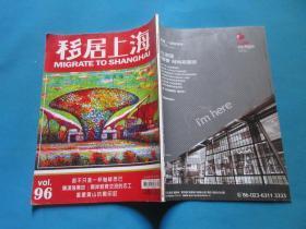 移居上海     2010年9月号