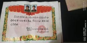 毛主席头像三等功证书