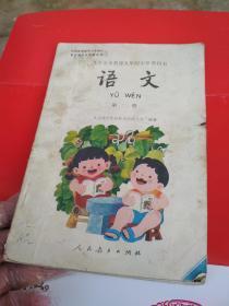 九年义务教育五年制小学教科书〈语文〉第一册