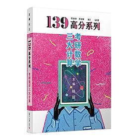2021考研数学 139高分 三大计算 杨超 考研数学杨超习题集 可配139高数基础篇线代概率论张宇1000题