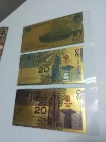 2008年 北京第29届奥运会纪念币 【人民币10元 、港币20元、澳门币20元 金箔纪念币3枚合售】
