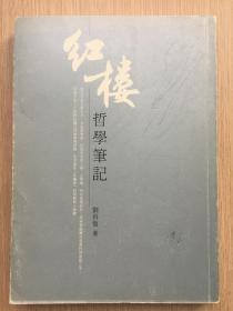 红楼哲学笔记 刘再复 签名本 三联书店 2010年 一版一印 262页