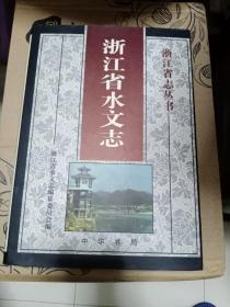 浙江省水文志