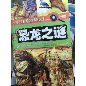 现货(正版二手8新)中国学生最好奇的世界之谜 学生彩图版【恐龙之