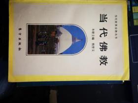 当代佛教(当代世界宗教丛书)【5.7日进书】