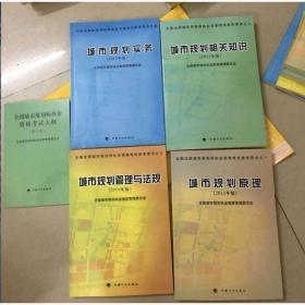 注册城市规划师考试教材用书城乡规划2011计划出版社全套5本