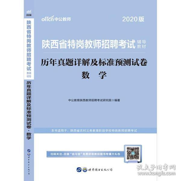 中公教育2020陕西省特岗教师招聘考试教材:学科综合知识数学