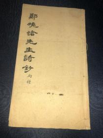 郑晓沧先生诗钞 两种 线装 毛笔签赠 上款王季梁共19页