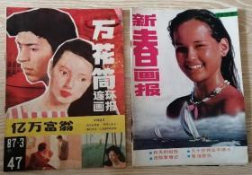 新春画报1987.6及万花筒连环画报1987.3两册合售