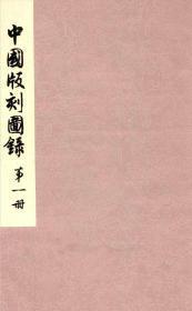 中国版刻图录1-8