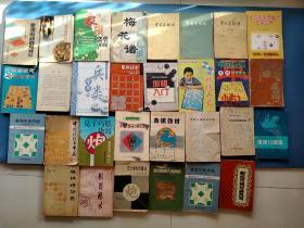 象棋书  30本合售