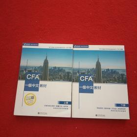 CFA?一级中文教材(上下册)两本合售