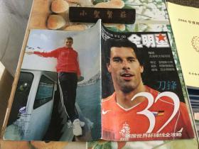 足球俱乐部全明星【2006年5月C版】