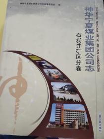 基建分公司 总卷 灵武矿区 石嘴山 石炭井矿区