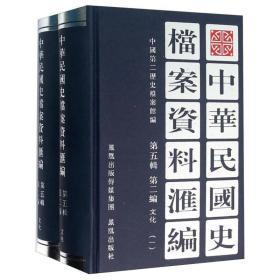 中华民国史档案资料汇编 第五辑 第二编 文化(32开精装 全二册)