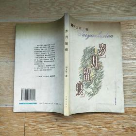 岁月留痕【实物拍图】签赠本
