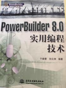 PowerBuilder 8.0实用编程技术
