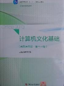 2019年山东省专升本计算机文化基础(高职高专版.第十一版)