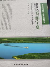 建设美丽宁夏 : 加强环境保护 提高全民素质