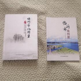 临沂市地图集,临沂市地图册(两本合售)