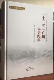 """广州史志丛书--""""十二五""""广州大事纪实"""