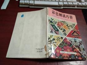 彩色刺绣巧艺B1247