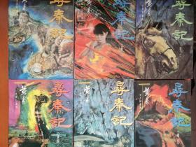 寻秦记 (1版1印12册全套美品  好品难寻)