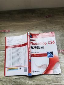 Photoshop CS6 标准教程 新编中文版【正书口有笔记】
