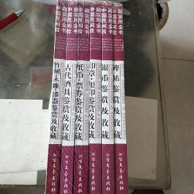 中国民间收藏实用全书(六册合售)