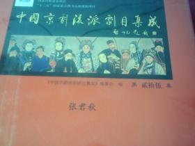 中国京剧流派剧目集成(第25集):张君秋《未拆封》