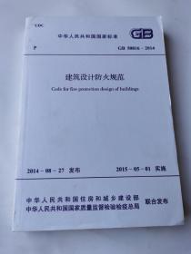 现货:建筑设计防火规范 2015-05-01