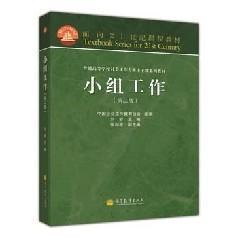 正版 小组工作第二版 刘梦9787040363197高等教育出版社