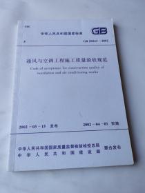 通风与空调工程施工质量验收规范2002-04-01实施