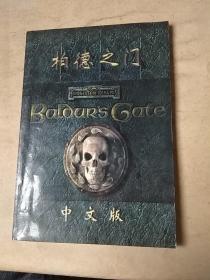 柏德之门  中文版