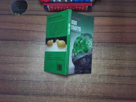 如何挑选中国玉(英文版)How to select: Jade Crafts