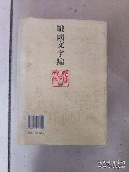战国文字编