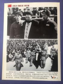 1952年2月河北省人民法院在保定公审大贪污犯刘青山、张子善大会,