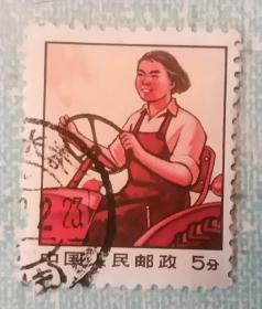 【文革时期普通邮票】文普  女拖拉机手 销票1