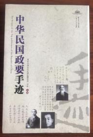 中华民国政要手迹