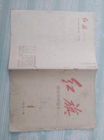 1961年红旗杂志(全年)