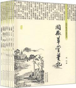 【非二手 按此标题为准】中国古典文学名著丛书《怪小说系列》:深耕细作·精雕细刻·木版插图·古典风韵(共10册)